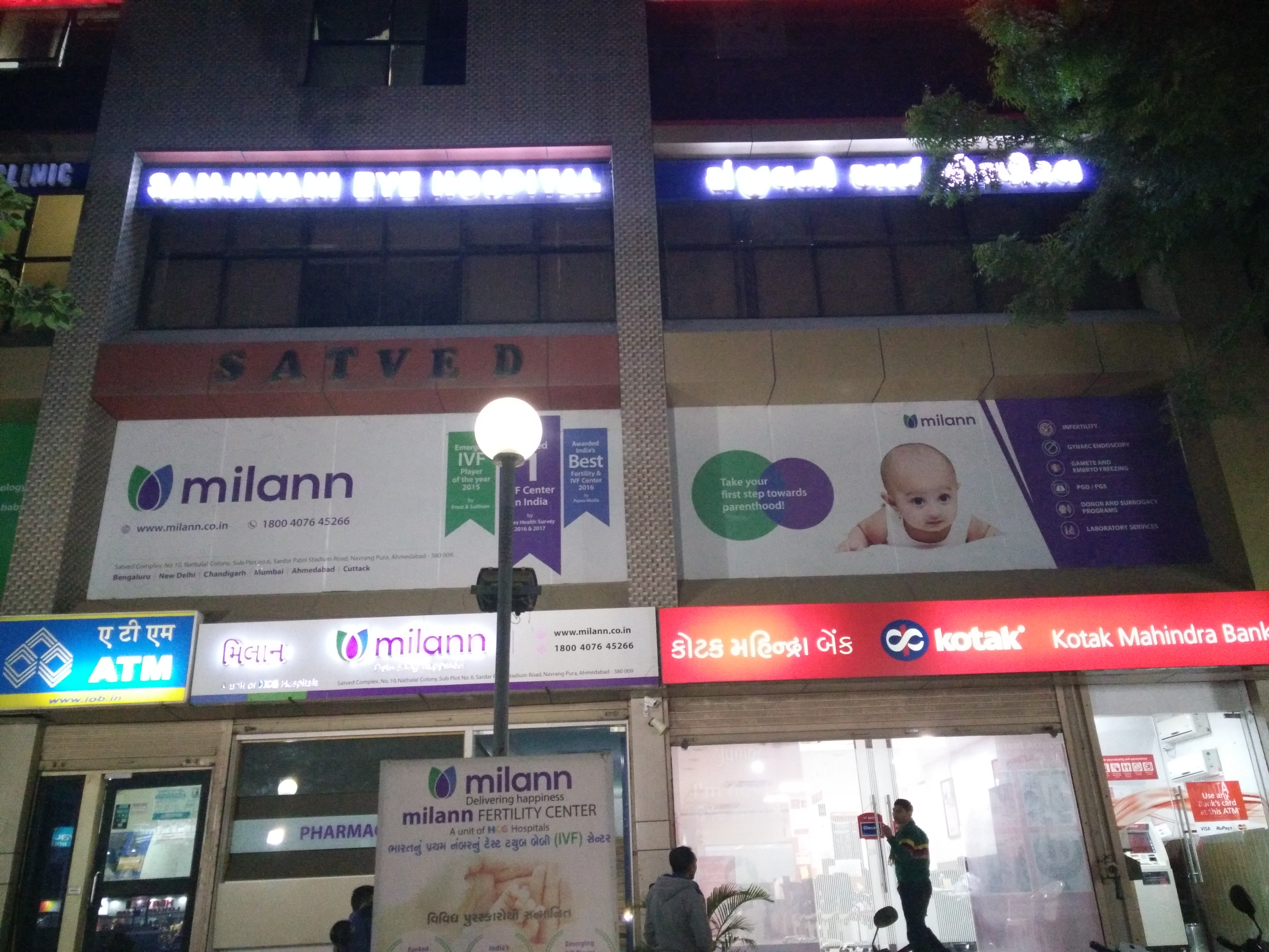 Sanjivani1.jpg